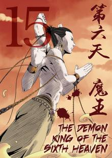 The Demon King of the Sixth Heaven # 15