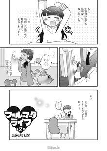 フェルマータ・ライフ 2巻