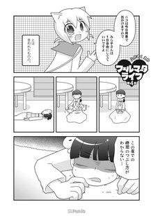 フェルマータ・ライフ 4巻