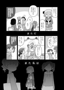 フェルマータ・ライフ 6巻