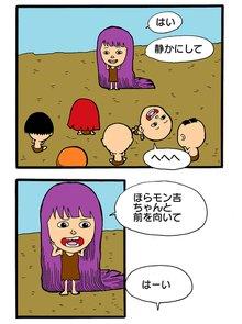 ホモ・サピエンスサピエンス(仮) 2巻