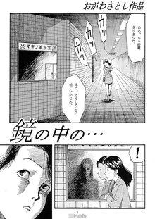 鏡の中… 1巻