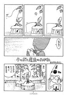 クッポの小さな冒険 7巻