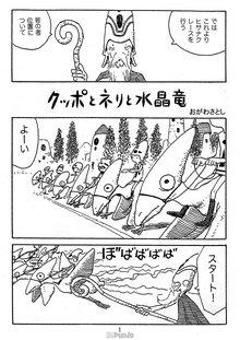 クッポの小さな冒険 8巻