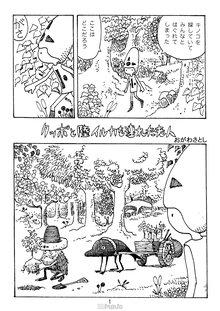 クッポの小さな冒険 9巻
