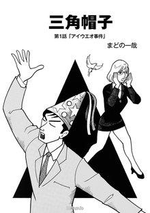三角帽子 1巻