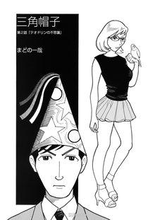 三角帽子 2巻