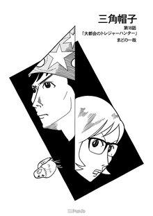 三角帽子 18巻