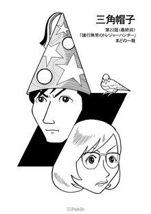 三角帽子 22巻