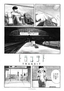トランジト 3巻