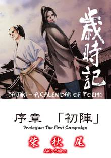 Saijiki - A Calendar of Poems - Prologue: The First Campaign # 1