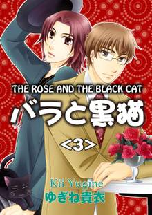 The Rose and The Black Cat # 3
