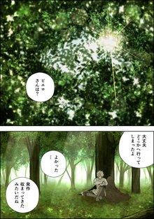 KILLER -空色の君- 6巻
