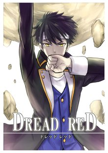 DREAD RED 8巻