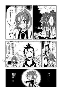 暴走武林學園 3巻