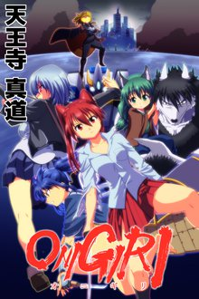 ONIGIRI 2巻