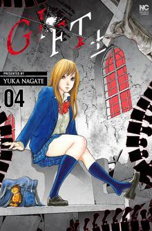 GIFT-EN Manga