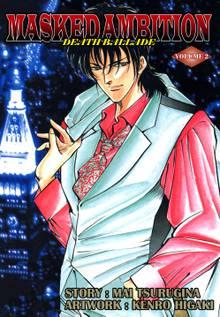 MASKEDAMBITION-EN Manga