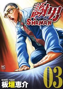 SHAMAN-EN Manga