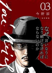 ホセ・リサール 3巻