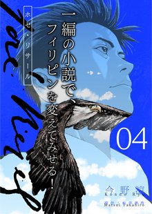 ホセ・リサール 4巻
