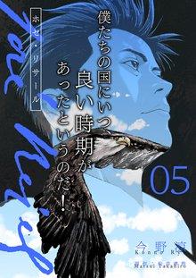 ホセ・リサール 5巻