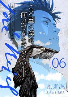 ホセ・リサール 6巻