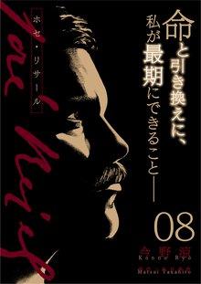 ホセ・リサール 8巻