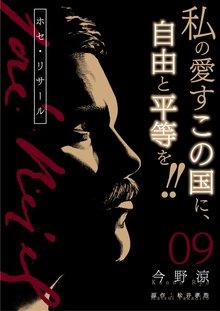 ホセ・リサール 9巻