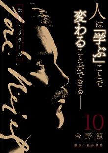ホセ・リサール 10巻