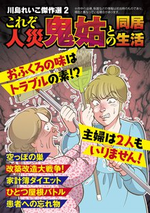 川島れいこ傑作選 2巻