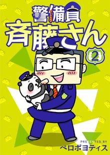 警備員 斉藤さん 2巻