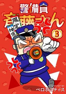 警備員 斉藤さん 3巻