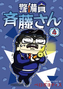 警備員 斉藤さん 4巻