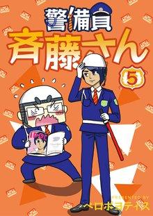 警備員 斉藤さん 5巻