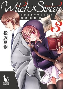 Witch Sister ~引きこもりウィッチの魔法事件簿~ 3巻