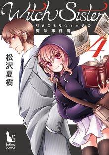 Witch Sister ~引きこもりウィッチの魔法事件簿~ 4巻