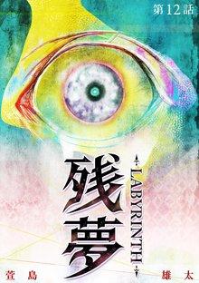 残夢 - LABYRINTH- 12巻