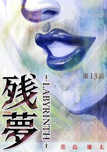 残夢 - LABYRINTH- 13巻