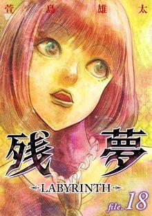残夢 - LABYRINTH- 18巻
