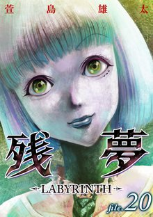 残夢 - LABYRINTH- 20巻