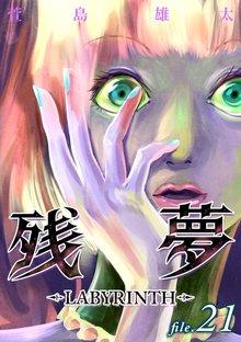 残夢 - LABYRINTH- 21巻