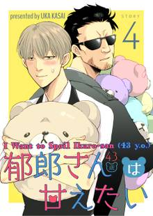 I Want to Spoil Ikuro-san (43 y.o.) # 4