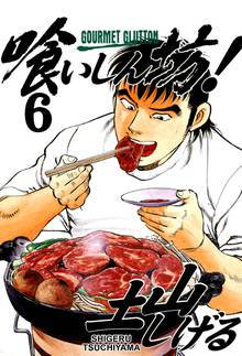 KUISHINBO-EN Manga