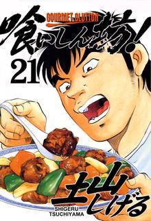 Gourmet Glutton # 21