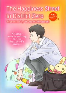 The Happiness Street in District Zero # 8