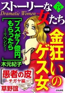 ストーリーな女たち 15巻