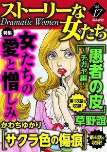 ストーリーな女たち 17巻