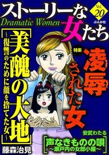ストーリーな女たち 20巻
