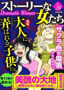 ストーリーな女たち 24巻